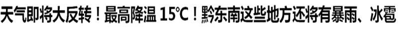 天氣即將(jiang)大反(fan)轉!最高降(jiang)溫15℃!黔東(dong)南(nan)xian)廡┐胤交huai)將(jiang)有(you)暴雨、冰雹(bao)