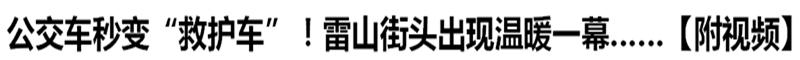 """公(gong)交車(che)秒變""""救護車(che)""""bao)±咨澆滯煩chu)現zhi)屢 荒弧  靖絞悠怠/></a></div><div class="""